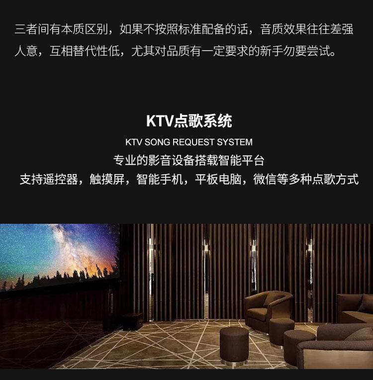 影院业务--5会所家庭KTV---副本_06